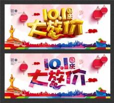 10月1国庆大放价促销活动海报psd素材
