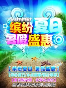 暑假夏季促销海报设计PSD素材