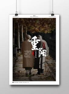 老人背影九九重阳节海报设计