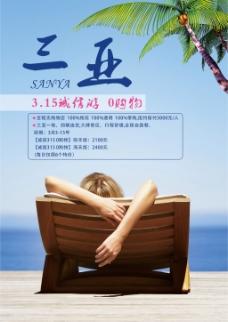三亚酒店海报