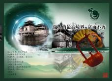古镇茶文化展版广告PSD素材