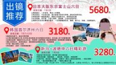 日韩旅游海报设计图
