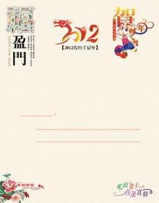 2012年邮政贺卡设计psd素材