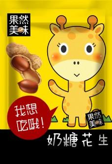奶糖花生 可爱卡通零食坚果包装袋