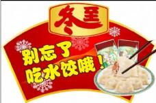 冬至饺子素材