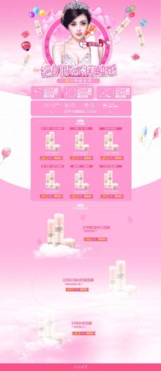 粉色淘宝化妆品店铺活动页psd分层素材