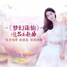 手游同名主题曲宣传海报