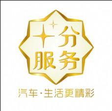 广汽传祺 十分服务 标志