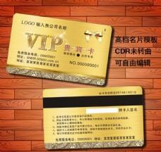 金色高档VIP贵宾卡