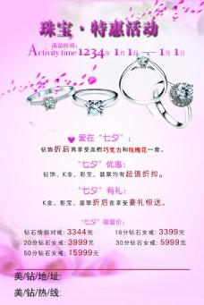 珠宝特惠活动海报