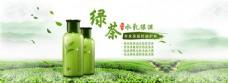 淘宝绿茶护肤品