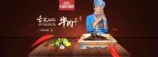 牛肉干淘宝促销海报
