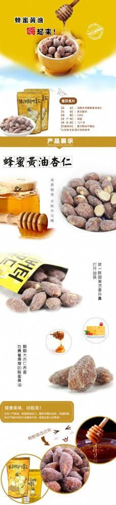 详情图--汤姆农场蜂蜜黄油杏仁250g