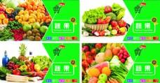 超市氛围蔬果