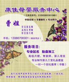 母乳服务中心名片