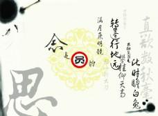 中秋贺卡097
