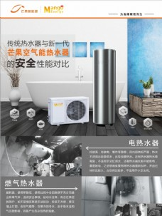 热水器对比海报