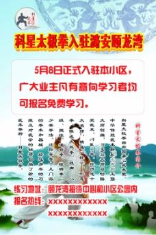太极拳海报