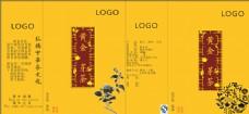 明黄色复古风茶叶包装平面设计