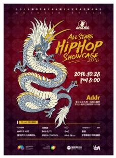 中国风嘻哈舞会街舞宣传海报矢量AI源文件