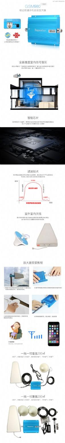 手机信号放大器 移动联通 山区信号增强器