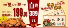 淘宝海鲜海参广告图图片