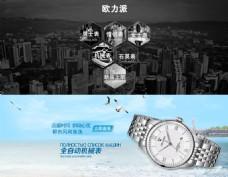 手表海报 淘宝首页 首页设计,商品分类
