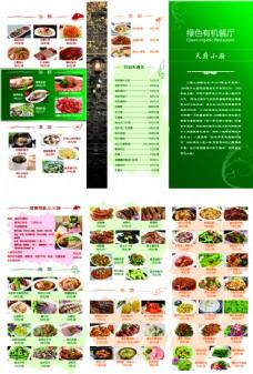 绿色餐厅三折页菜单