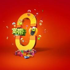 3G宽带促销广告PSD素材