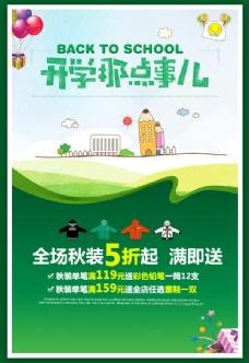 开学童装促销海报设计PSD素材