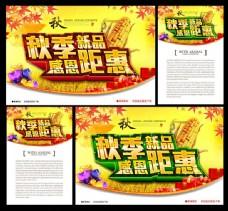 秋季新品上市宣传海报设计PSD素材
