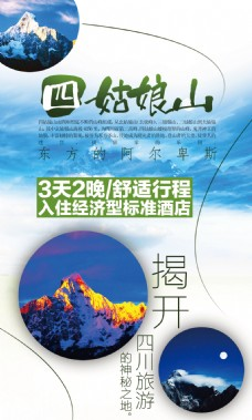 四姑娘山旅游广告