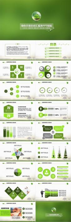适合环保行业的工作汇报年度总结ppt模板