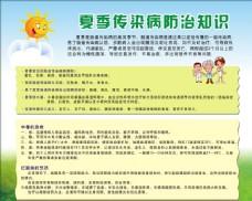 夏季传染病防治知识