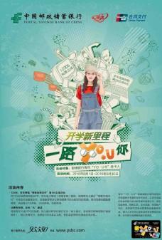 邮储银行宣传海报