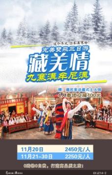 藏羌情系列旅游设计海报
