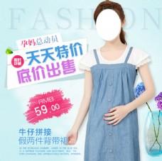 淘宝孕妇装背带裙