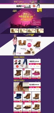 040 淘宝商城双十一鞋类页面模板