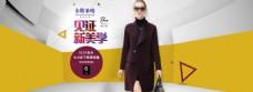 淘宝2016女装大衣新品上市海报
