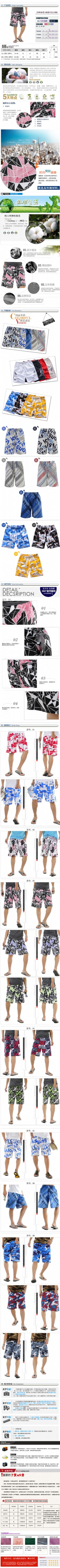 男沙滩裤模板设计