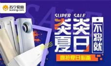 淘宝夏日家电电器空调促销海报banner