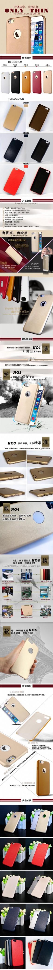 苹果手机皮套详情页图片