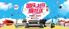 国庆海报净水器厨房家用