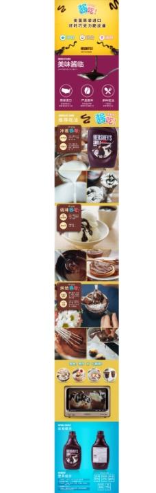 巧克力脆皮酱详情页 巧克力详情主图