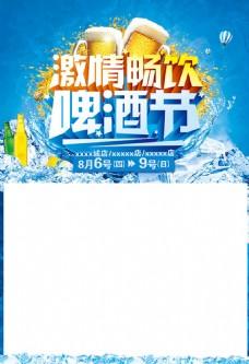 冰爽激情畅饮啤酒节宣传海报