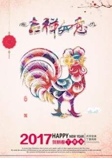 鸡年海报   新年海报设计
