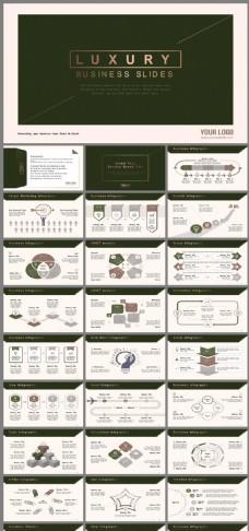 灰茶与墨绿配色扁平商务报告PPT模板