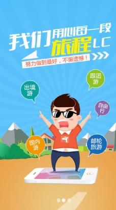 app 旅游 引导页  卡通
