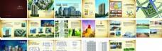 信息产业园画册