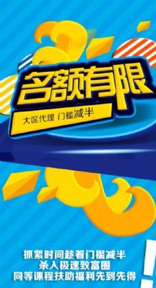 欧陆海鲜美食节海报
